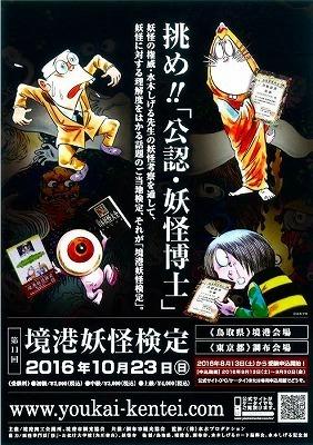 妖怪検定2016.jpg