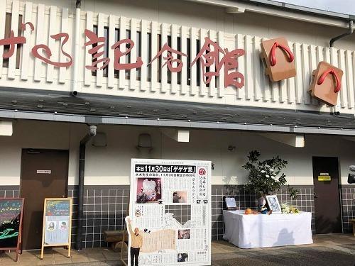 s-2018_11_30記念館.jpg