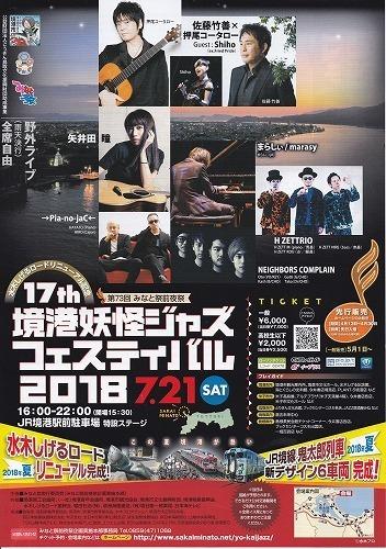 s-境港妖怪ジャズフェスティバル2018.jpg