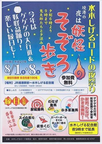s-妖怪そぞろ歩き2015.jpg