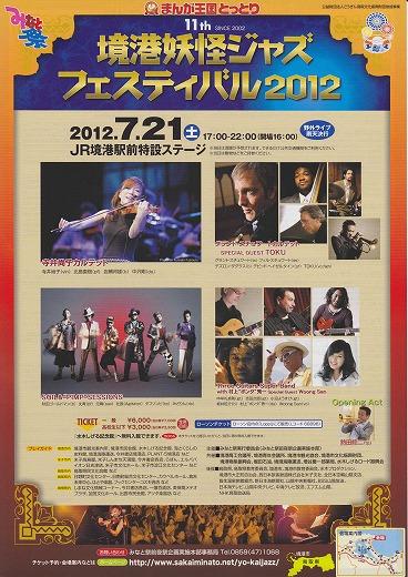 妖怪ジャズフェスティバル2012