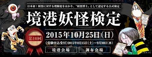 s-妖怪検定2015.jpg
