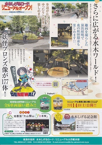 s-水木しげるロードリニューアル・裏.jpg