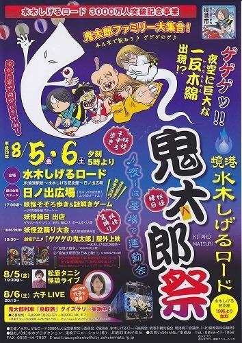 s-鬼太郎祭.jpg