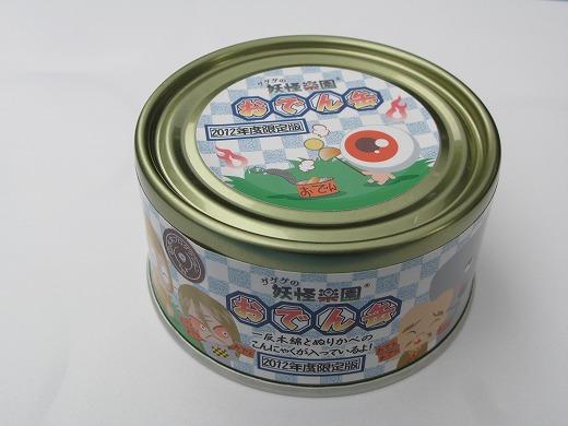 おでん缶2012年