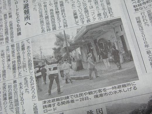 日本海新聞20121029